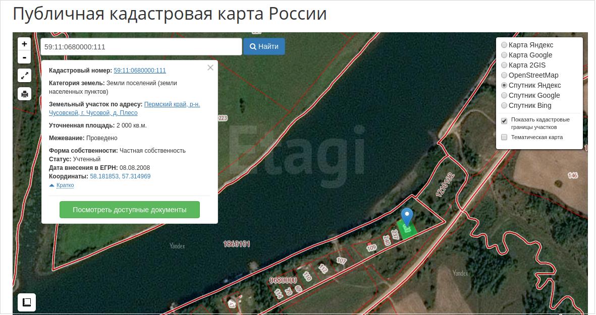 гугл карты со спутника в реальном 3д барнаул читай город брянск часы работы