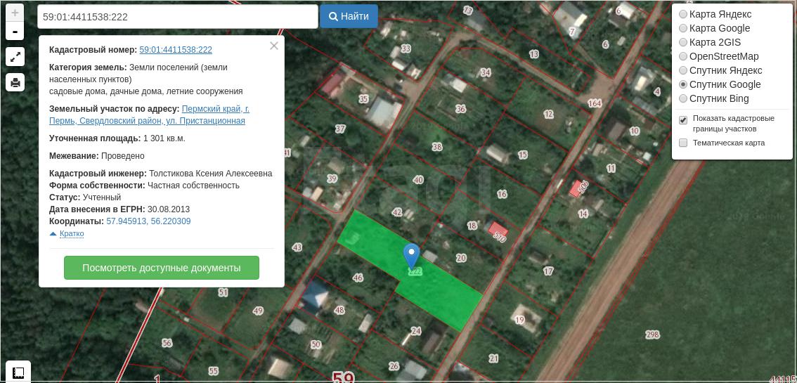 гугл карты со спутника в реальном 3д барнаул как с карточки положить деньги на телефон через смс 900