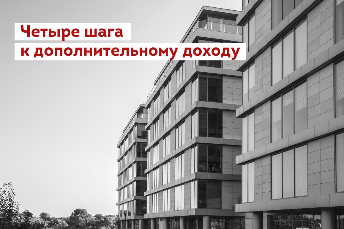 ВКС_4-шага-к-доп-доходу.jpg