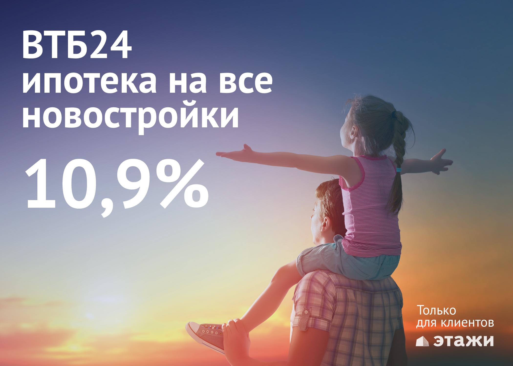ВКС_ВТБ24-ипотека-на-новостройки.jpg