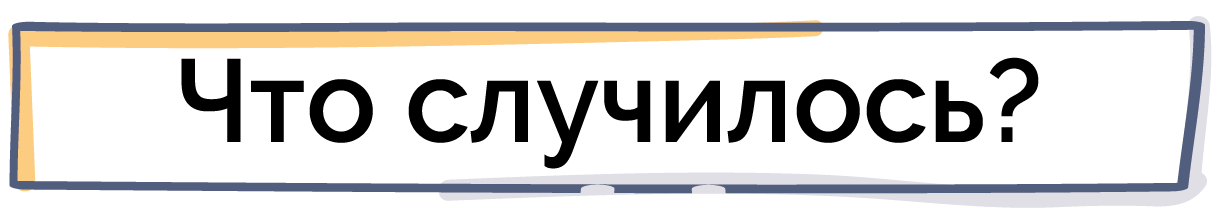 ВКС_Что случилось-01.png