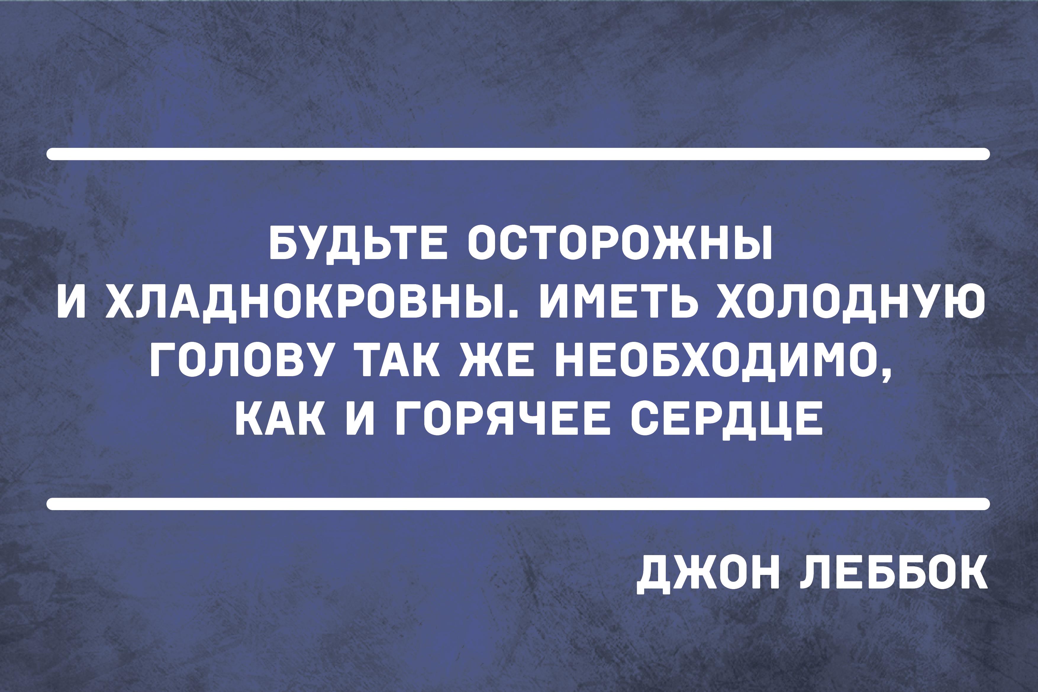 ЛВВ_Афоризмы_Соцсети_Тюмень-01.jpg