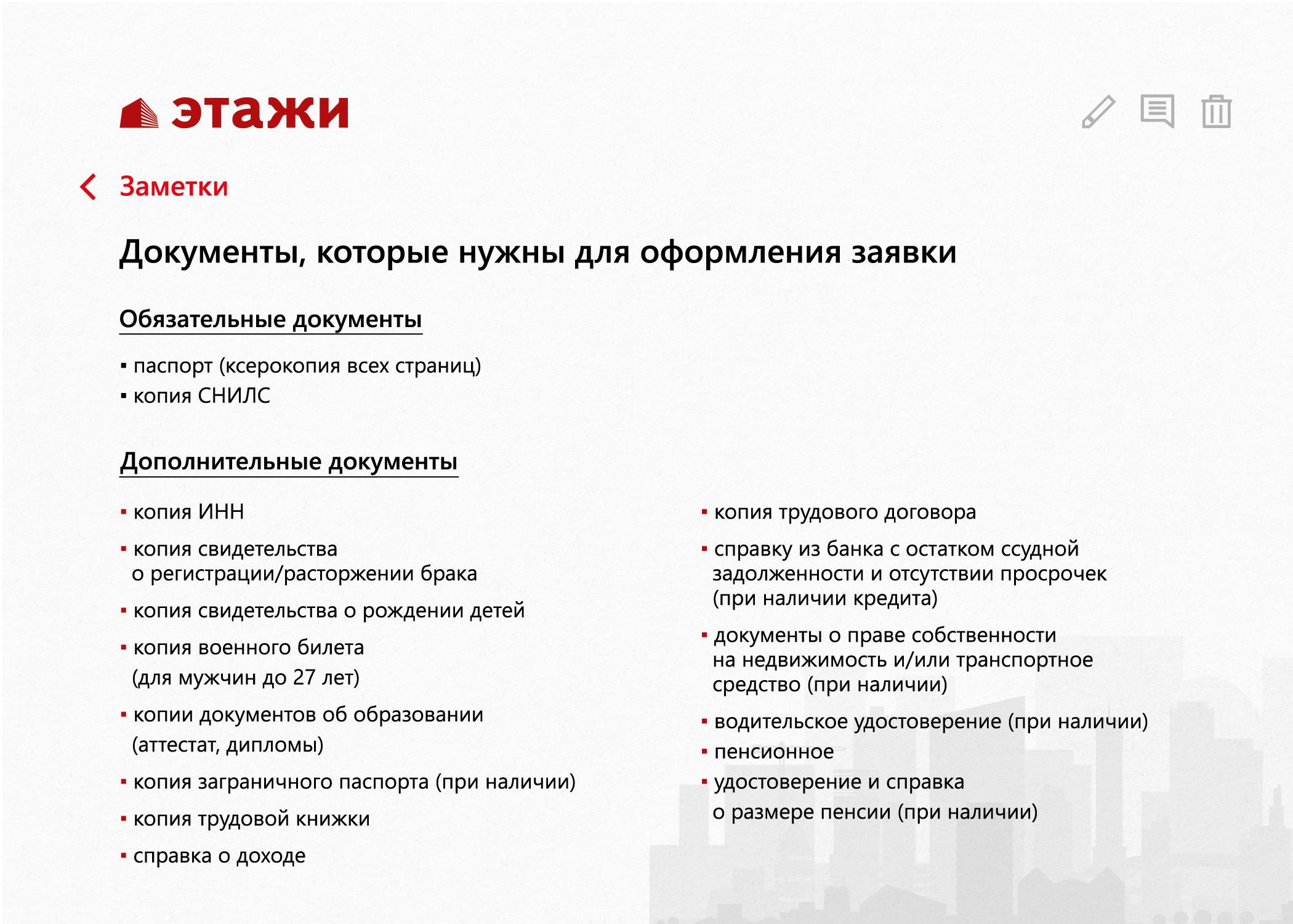 ВКС_Документы-схема-(перечень).jpg