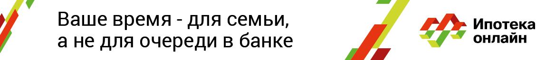 подать заявку на ипотеку во все банки онлайн