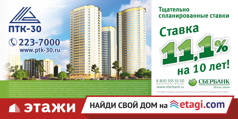 Проценты кредит банк новосибирск