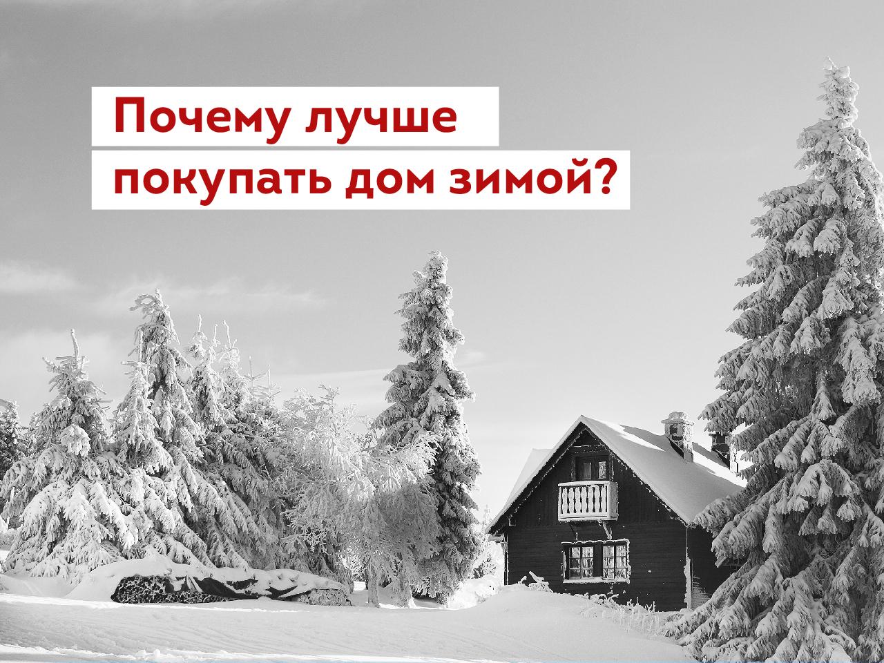 дом зимой1.jpg