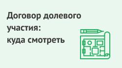 Сделать заявку на кредит в сбербанке через интернет в лесосибирске