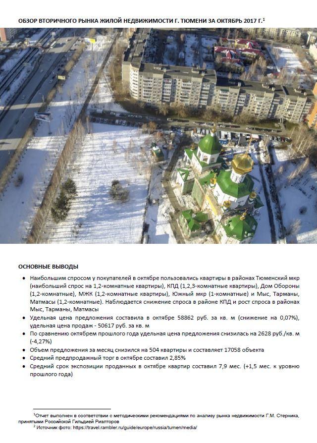 квартиры в сургуте купить вторичное жилье с фото 2